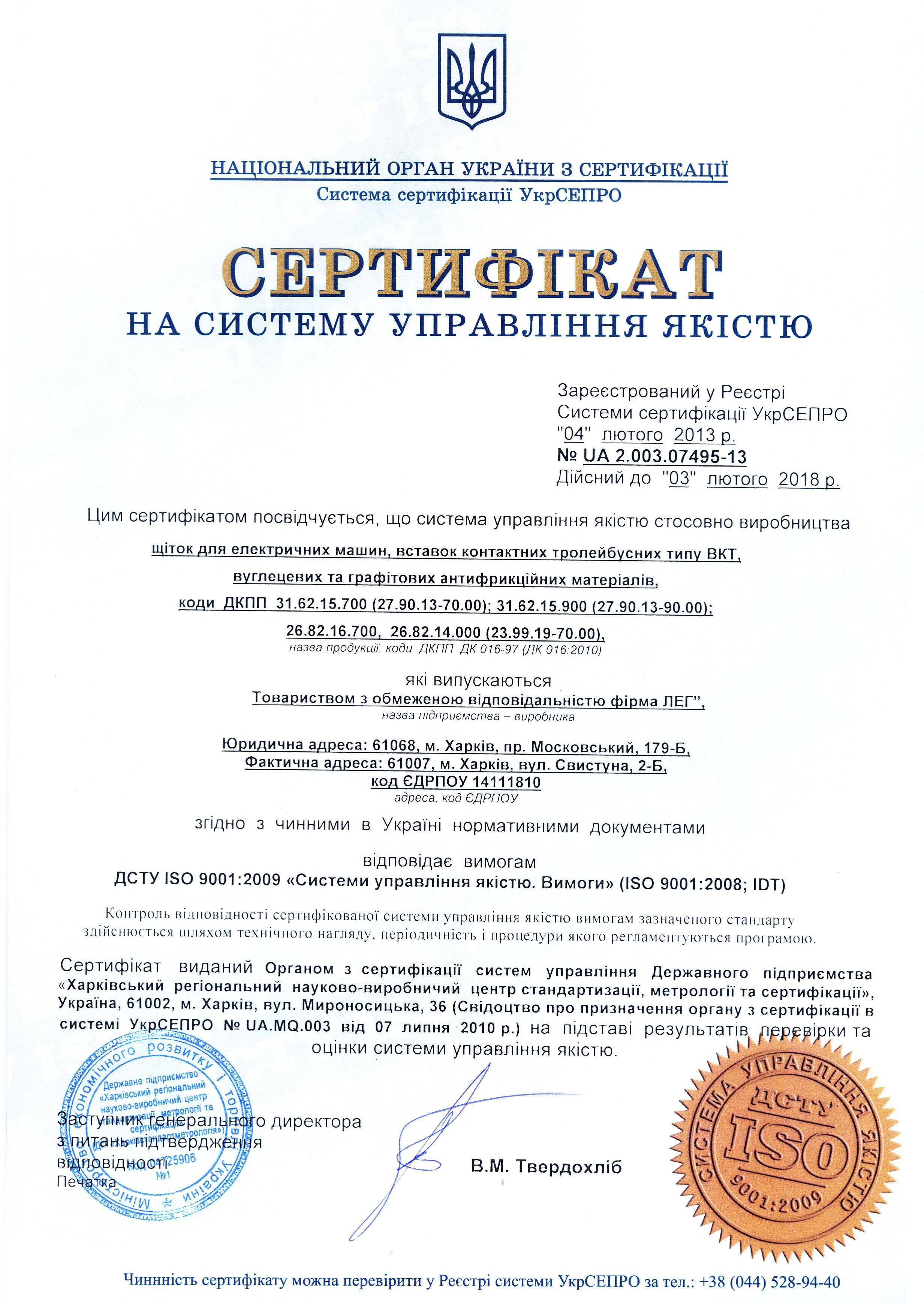 Сертифікат якості на відповідність міжнародному стандарту ISO 9001 ТОВ фірми «ЛЕГ»