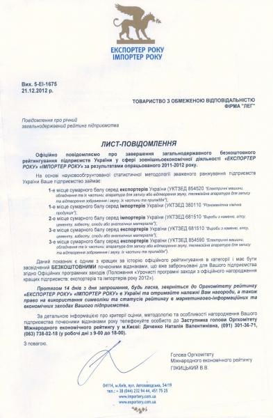 Награда 'Импортер года' и 'Экспортер года' в различных номинациях за 2011-2012 года.