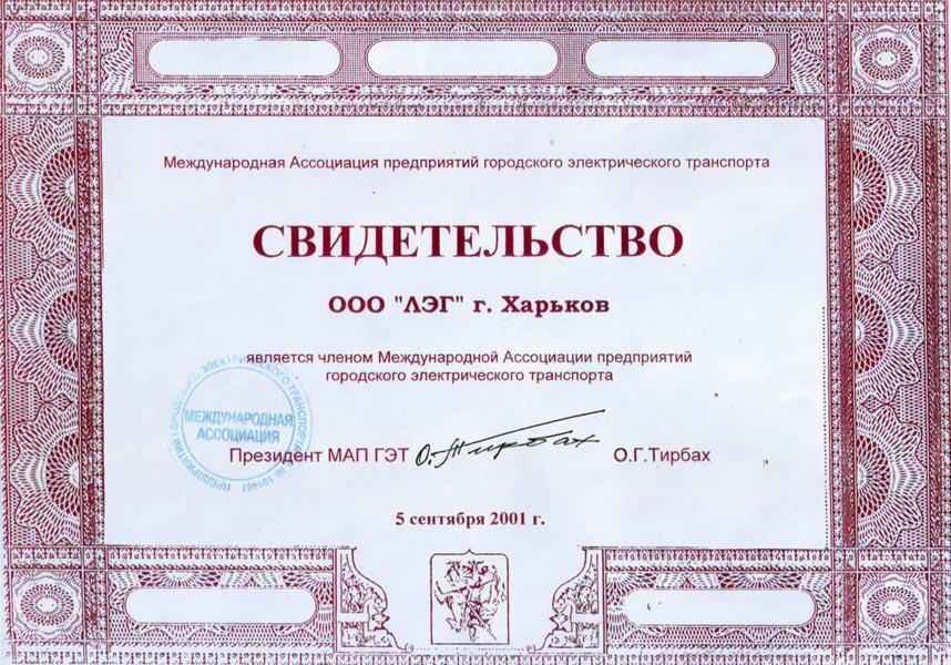 Свидетельство о членстве в Международной Ассоциации предприятий городского электрического транспорта