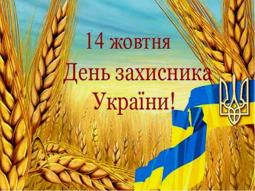 Congratulations  on the Defender of Ukraine Day!